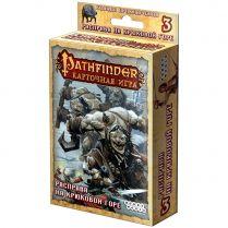 Pathfinder. 3 - Расправа на Крюковой горе