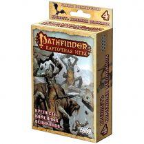 Pathfinder. 4 - Крепость Каменных Великанов