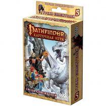 Pathfinder. 5 - Грехи Спасителей