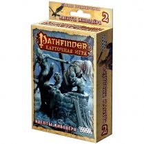 Pathfinder. 2 - Адепты живодера