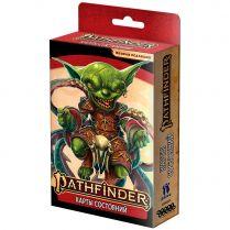 Pathfinder. Настольная ролевая игра. Вторая редакция. Карты состояний