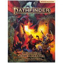 Pathfinder. Настольная ролевая игра. Основная книга правил. Вторая редакция
