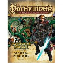 Pathfinder. Серия приключений