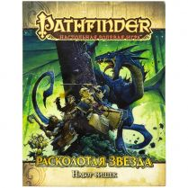 Pathfinder. Настольная ролевая игра. Расколотая звезда. Набор фишек