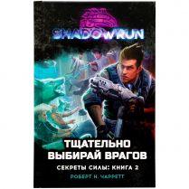 Shadowrun: Тщательно выбирай врагов