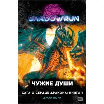 Shadowrun. Сага о сердце дракона: Чужие души