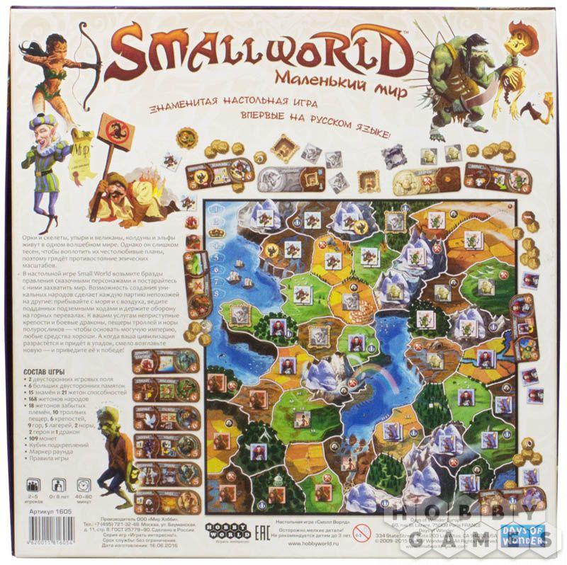 25ca6b89 Small World: Маленький мир   Купить настольную игру в магазинах Hobby Games