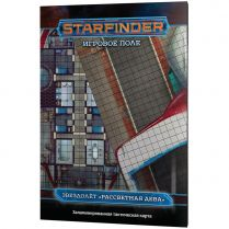 Starfinder. Игровое поле