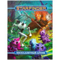 Starfinder. Инопланетный архив