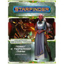 Starfinder. Серия приключений