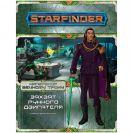 """Starfinder. Серия приключений """"Наперекор Вечному трону"""", выпуск №3: """"Захват рунного двигателя"""""""
