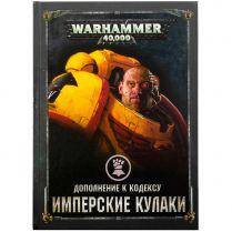 Дополнение к кодексу: Имперские Кулаки (8-я редакция) на русском языке