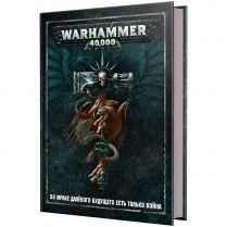 Warhammer 40,000: Основная книга правил (8-я редакция) на русском языке