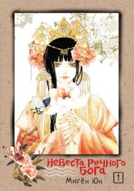 Невеста речного бога. Том 1
