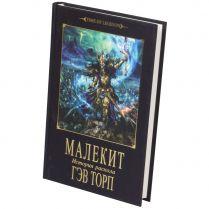 Малекит. История раскола