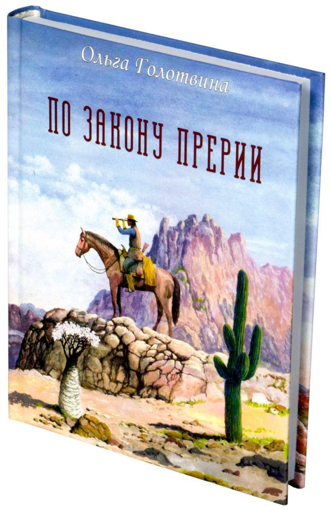 Купить Книга-игра По Закону Прерии , Настольная игра Книги-Игры