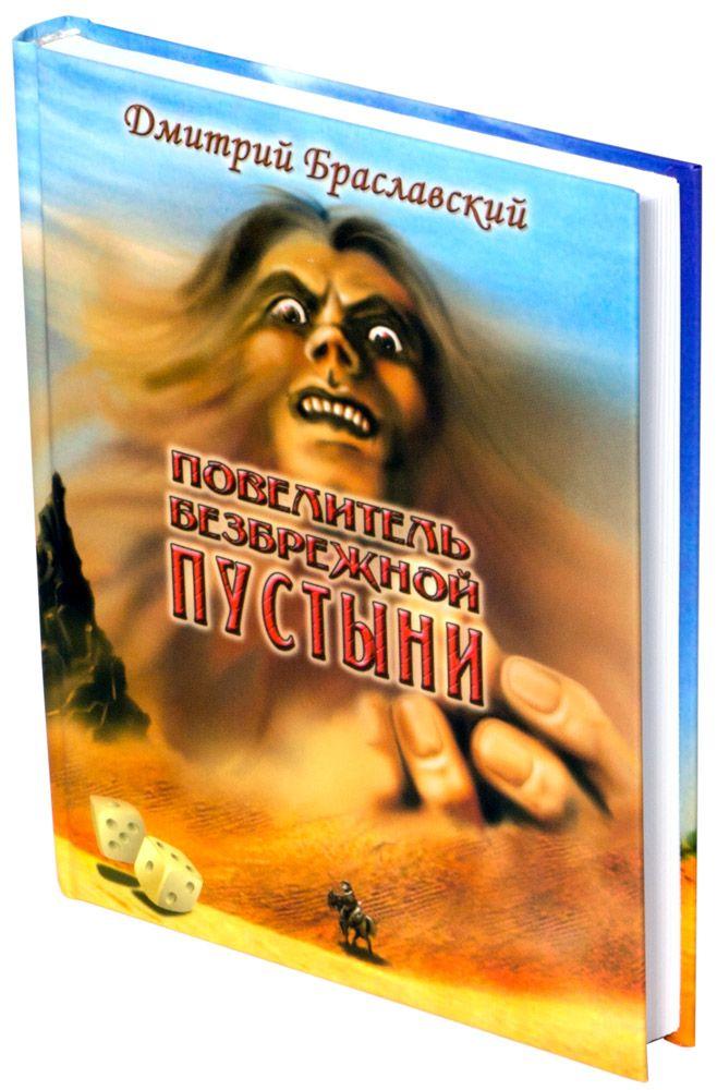 Купить Книга-игра Повелитель Безбрежной Пустыни , Настольная игра Книги-Игры