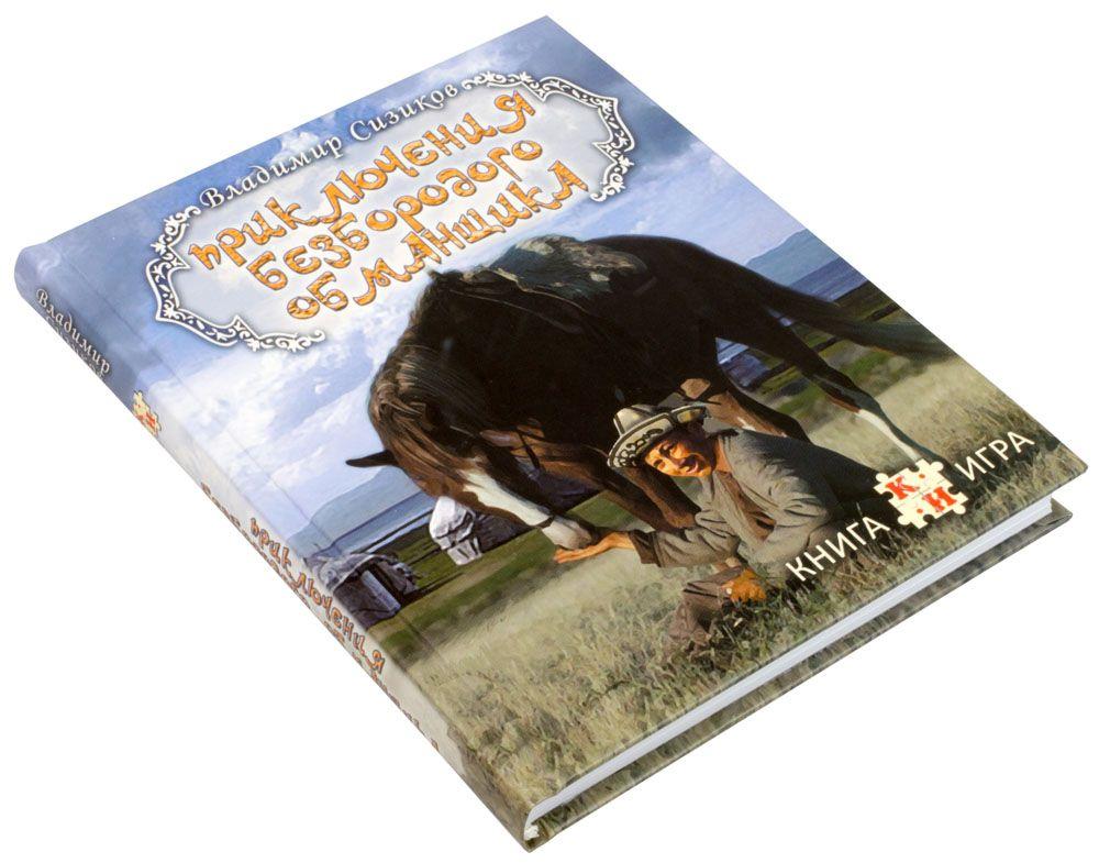 Купить Книга-игра Приключения Безбородого Обманщика , Настольная игра Книги-Игры