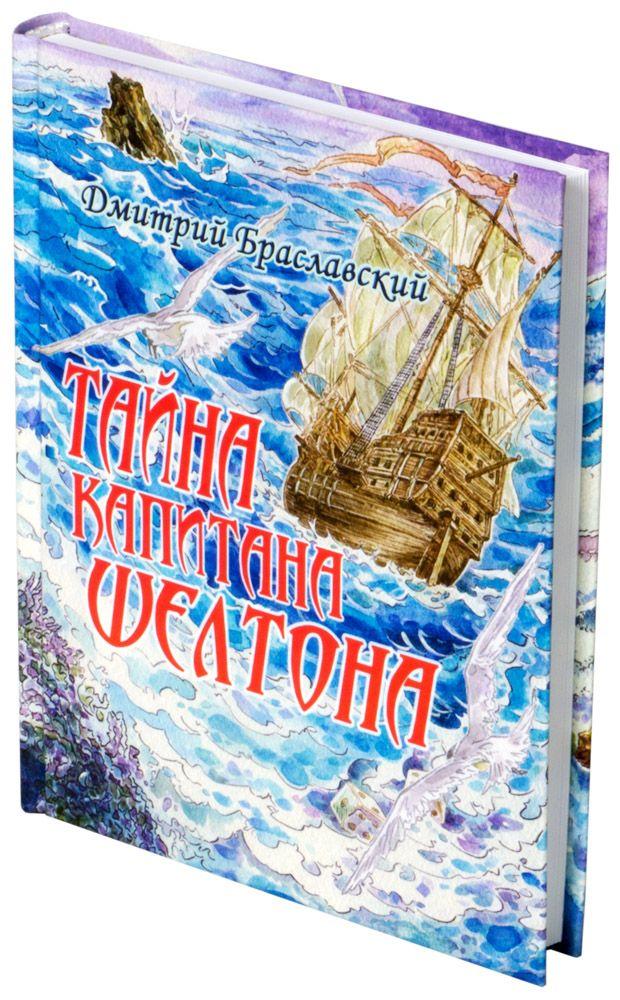 Купить Книга-игра Тайна Капитана Шелтона , Настольная игра Книги-Игры