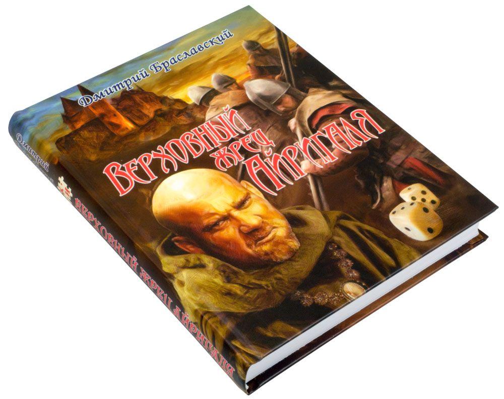 Купить Книга-игра Верховный Жрец Айригаля , Настольная игра Книги-Игры