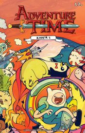 Время Приключений. Книга Пятая