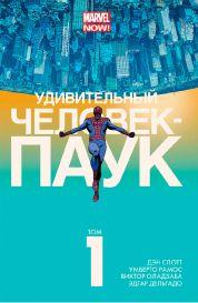 Удивительный Человек-Паук. Том 1