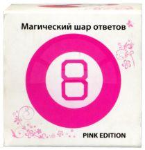 Магический шар 8, розовый