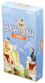 Экивоки. В дорогу (2-е рус. изд.)