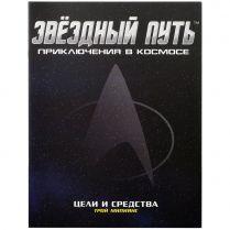 Звёздный путь: Цели и средства