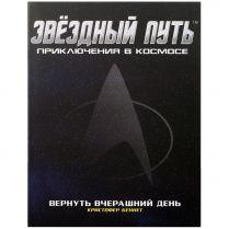 Звёздный путь: Вернуть вчерашний день