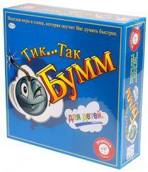 Тик Так Бумм для детей (издание 2016)