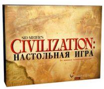 Цивилизация Сида Мейера (старое издание)
