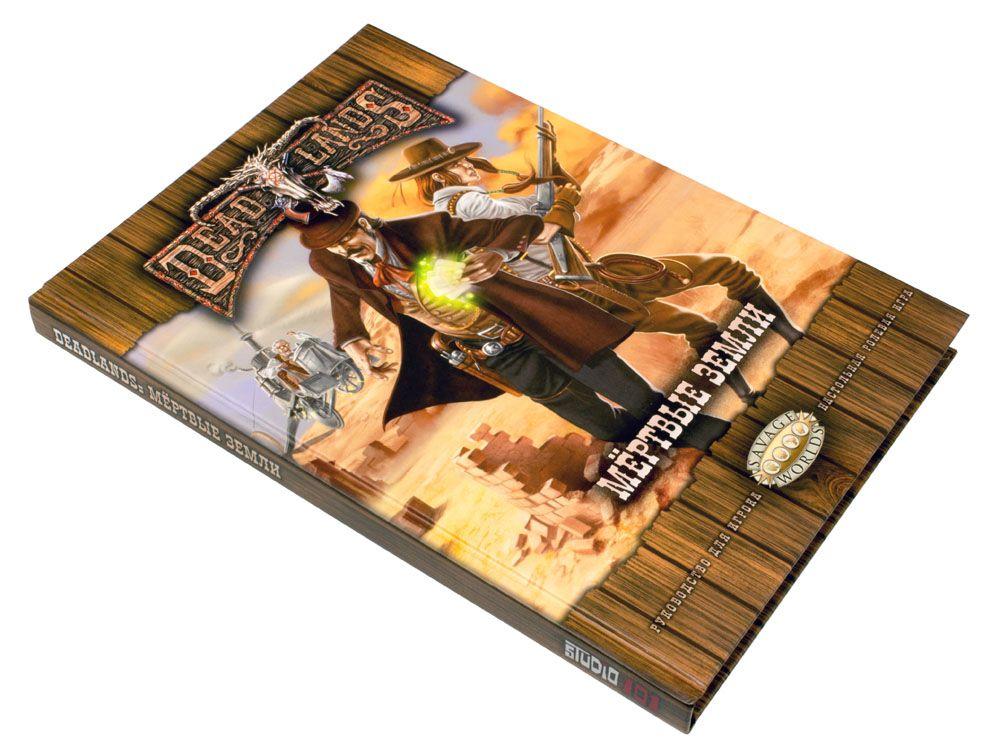 Купить Deadlands: Мёртвые земли (второе издание), Настольная игра Studio101