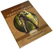 Дневник Авантюриста