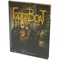 Город Врат: Книга волшебников