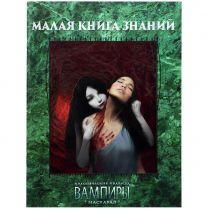 Вампиры: Маскарад. Малая книга знаний