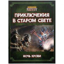 Warhammer Fantasy Roleplay. Приключения в Старом Свете: Ночь крови.