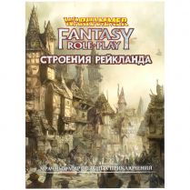 Warhammer Fantasy Roleplay. Строения Рейкланда