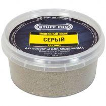Модельный песок Stuff-Pro: Серый