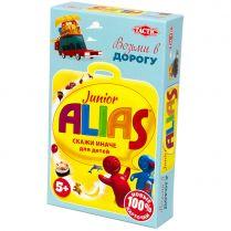 Alias Junior (Компактная версия)