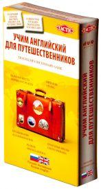 Компактная игра: Учим английский (для путешественников)