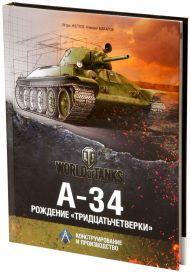А-34. Рождение