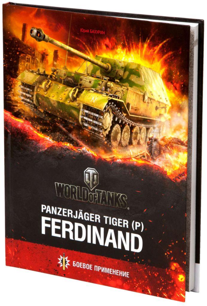 Купить Panzerjager Tiger (p) «Ferdinand». Боевое применение, Настольная игра Tactical Press
