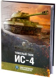 https://hobbygames.cdnvideo.ru/image/cache/hobbygames_beta/data/Tactical_Press/IS_4-209x273.jpg