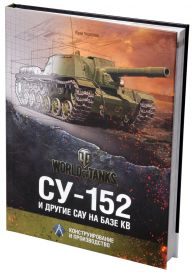 https://hobbygames.cdnvideo.ru/image/cache/hobbygames_beta/data/Tactical_Press/SU-152_1-209x273.jpg