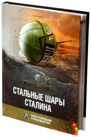 Стальные шары Сталина. Конструирование и производство