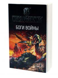 Боги войны. Сборник фантастических рассказов