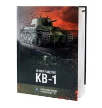 https://hobbygames.cdnvideo.ru/image/cache/hobbygames_beta/data/Tactical_Press/kv15-209x273.jpg