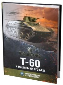 https://hobbygames.cdnvideo.ru/image/cache/hobbygames_beta/data/Tactical_Press/t60_11-209x273.jpg