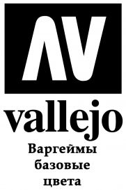 Варгеймы (базовые цвета)